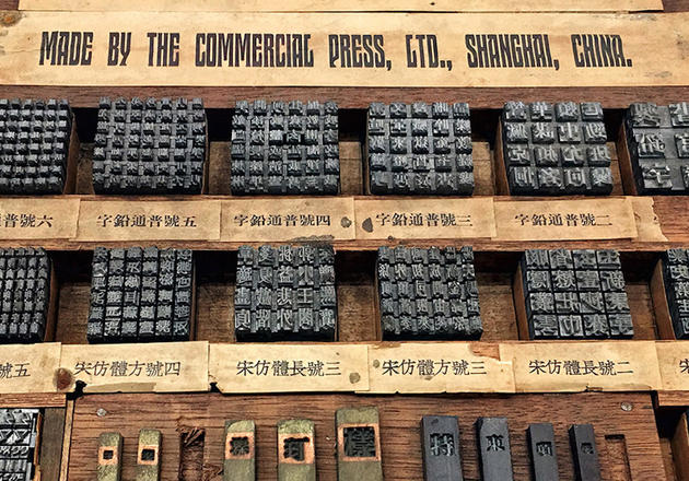 In the late 19th century, the introduction of movable metal type by Western missionary revolutionized book printing and selling in China. This early collection of Chinese character printing sorts (pieces of type) is from the Haas Family Arts Library.